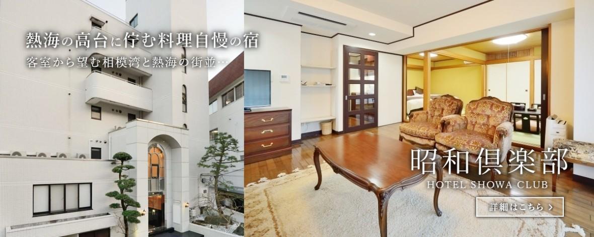 熱海高台の宿 昭和倶楽部