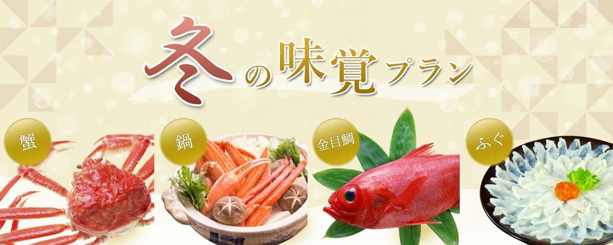 冬の味覚プラン ~あなたはどれを選びますか?~