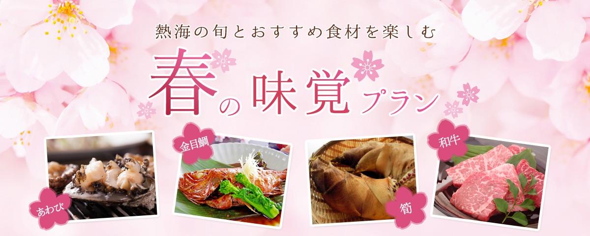 春の味覚プラン ~熱海の旬とおすすめ食材を楽しむ~