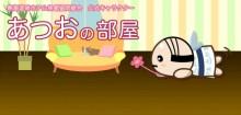 「熱海温泉お宿ナビ」内にあつおの部屋登場!