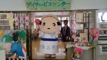姫の沢荘デイサービスセンター訪問