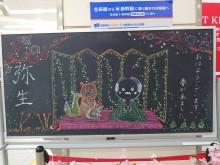 熱海駅黒板