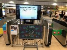 熱海駅黒板アート