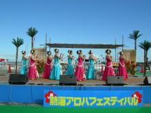 アタミアロハフェスティバル2013