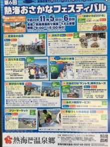 「第6回熱海おさかなフェスティバル」「消防広場2016」