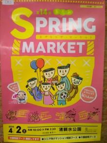 スプリングマーケット