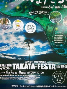 「TAKATA-FESTA in 熱海」