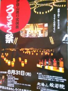 伊豆山送り火供養「ろうそく祭」