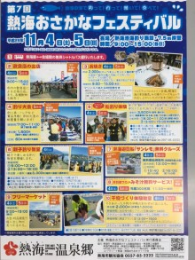 第7回熱海おさかなフェスティバル