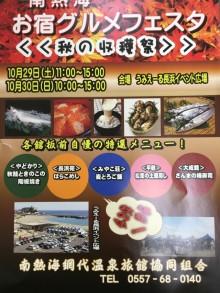 南熱海【お宿グルメフェスタ】