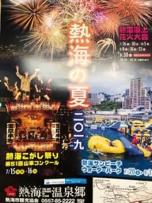 熱海 夏のイベント
