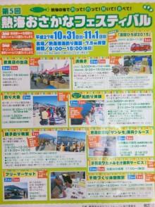 熱海おさかなフェスティバル・消防広場2015