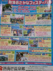 第4回熱海おさかなフェスティバル