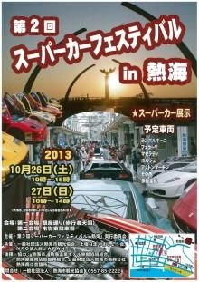 【第2回スーパーカーフェスティバル】