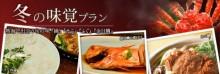 公式ホームページ「お宿ナビ」新プラン登場!