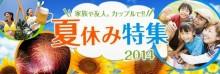 初夏〜夏のお得なプラン!