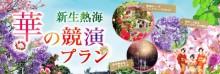 新生熱海「華の競演」特集ページ