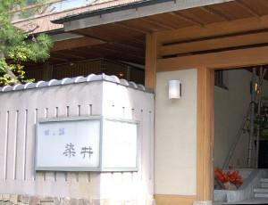 熱海温泉 花の館 染井