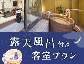 露天風呂付き客室プラン