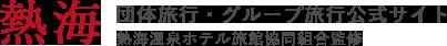 団体旅行・グループ旅行公式サイト
