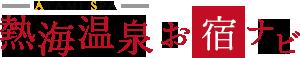 熱海温泉お宿ナビ 熱海温泉ホテル旅館共同組合 公式予約サイト