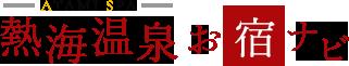 熱海温泉お宿ナビ